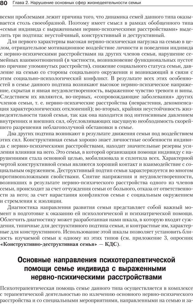 PDF. Психология и психотерапия семьи[4-е издание]. Юстицкис В. В. Страница 76. Читать онлайн