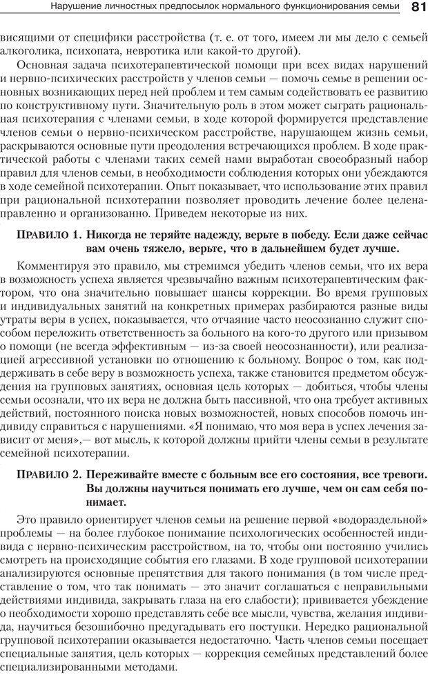 PDF. Психология и психотерапия семьи[4-е издание]. Юстицкис В. В. Страница 77. Читать онлайн