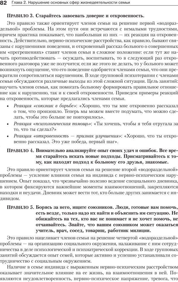 PDF. Психология и психотерапия семьи[4-е издание]. Юстицкис В. В. Страница 78. Читать онлайн