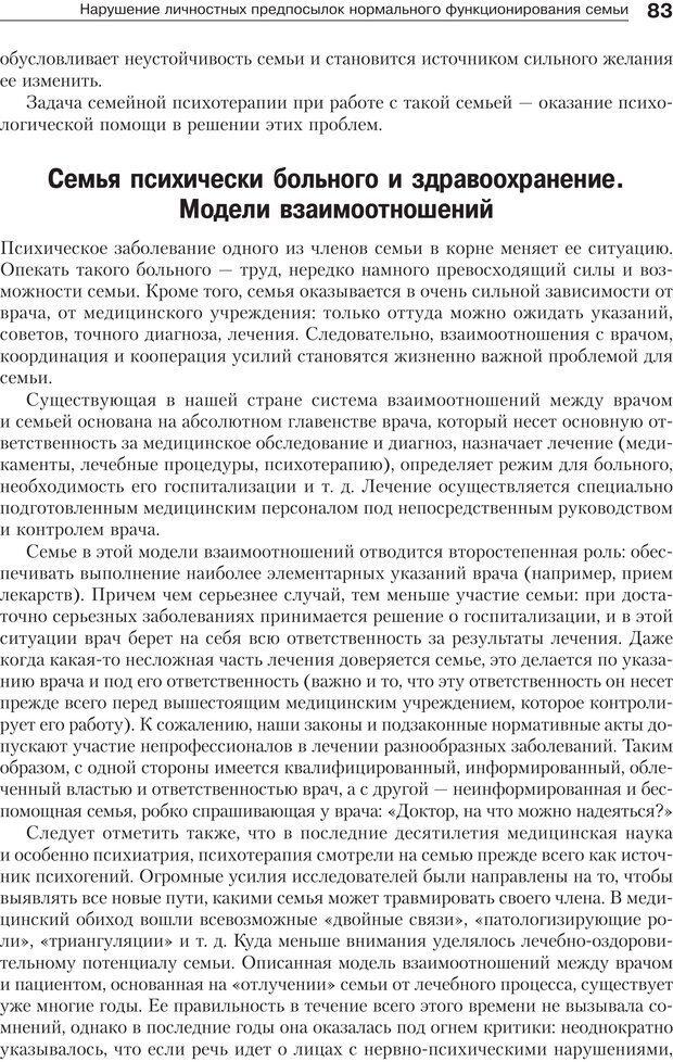 PDF. Психология и психотерапия семьи[4-е издание]. Юстицкис В. В. Страница 79. Читать онлайн