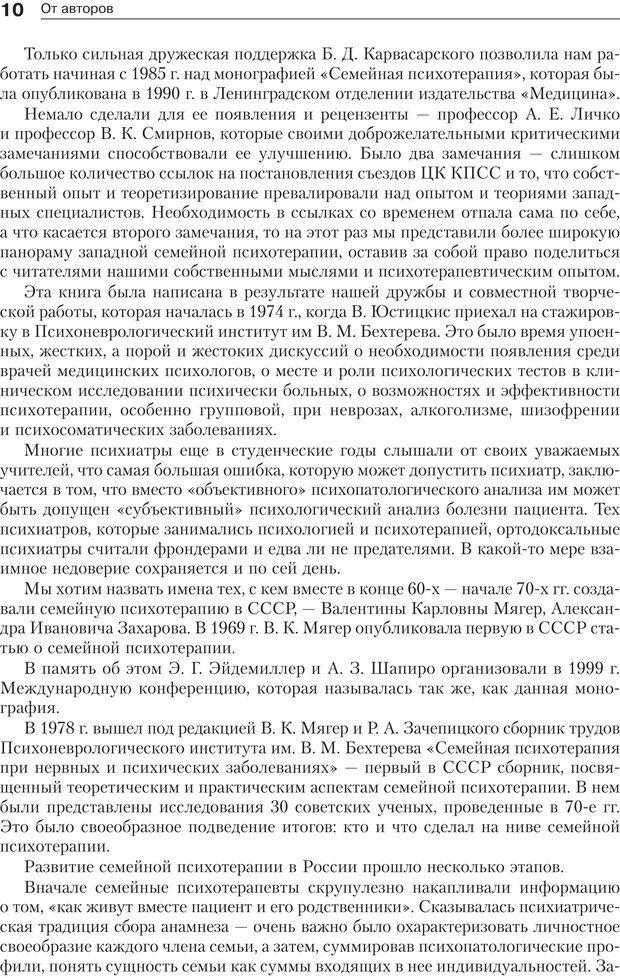 PDF. Психология и психотерапия семьи[4-е издание]. Юстицкис В. В. Страница 8. Читать онлайн