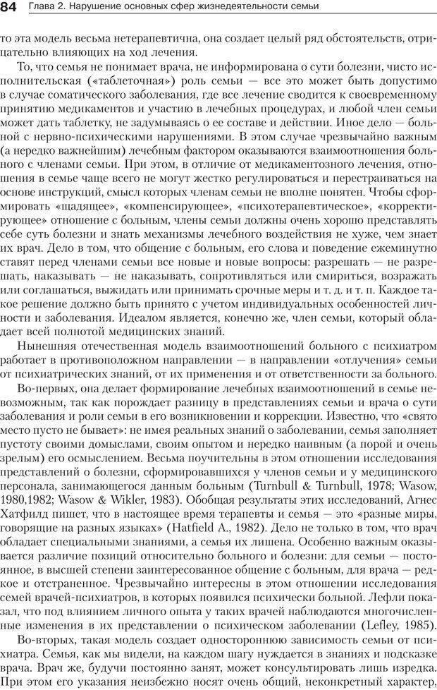 PDF. Психология и психотерапия семьи[4-е издание]. Юстицкис В. В. Страница 80. Читать онлайн