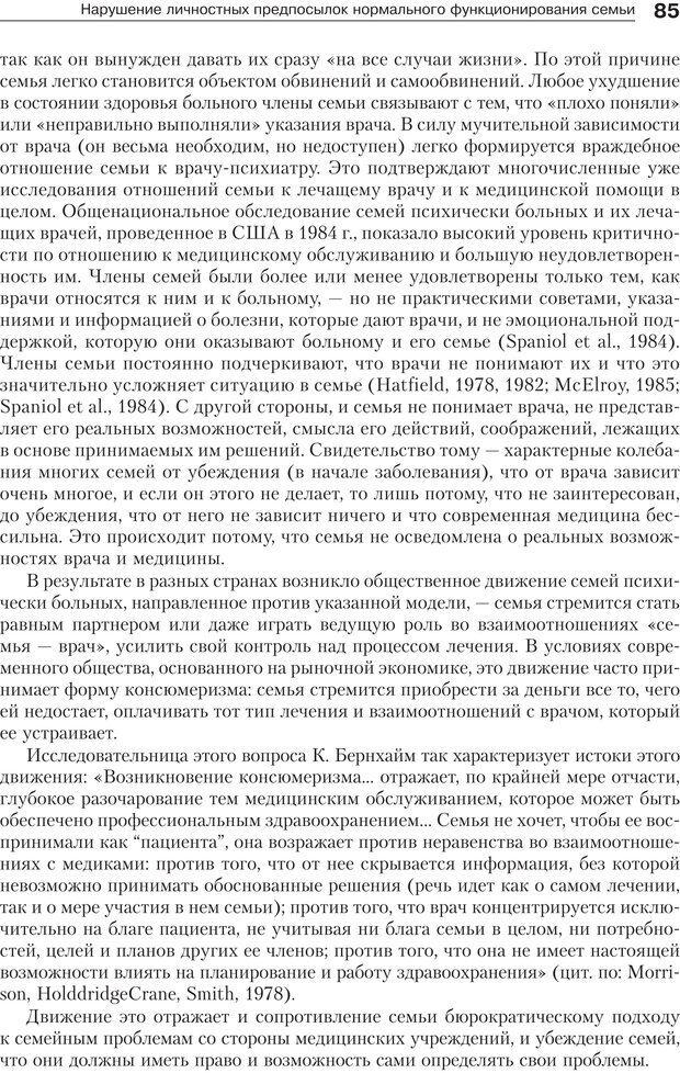 PDF. Психология и психотерапия семьи[4-е издание]. Юстицкис В. В. Страница 81. Читать онлайн