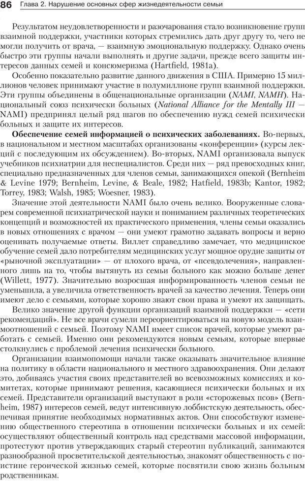 PDF. Психология и психотерапия семьи[4-е издание]. Юстицкис В. В. Страница 82. Читать онлайн