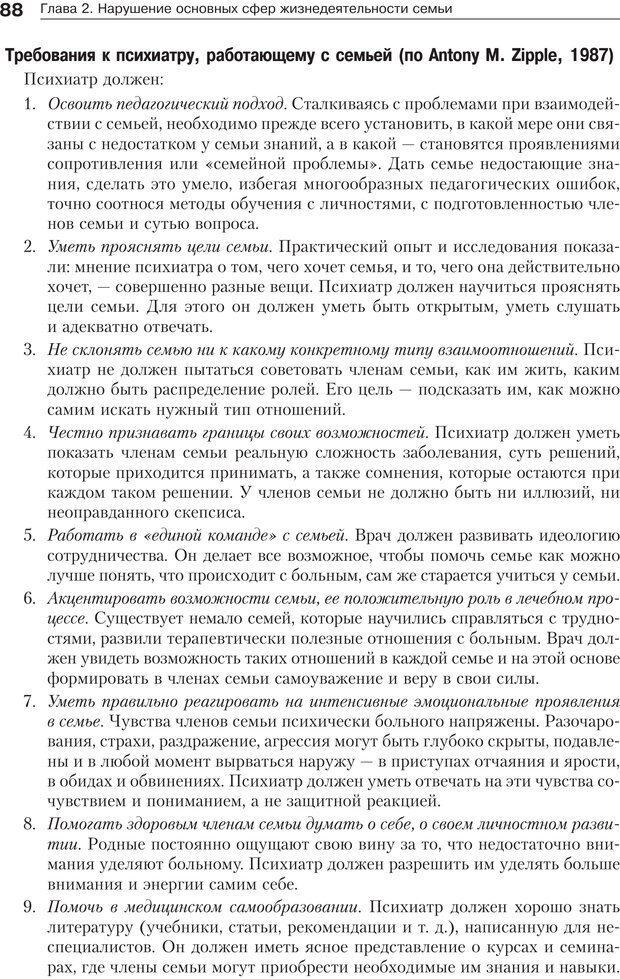 PDF. Психология и психотерапия семьи[4-е издание]. Юстицкис В. В. Страница 84. Читать онлайн