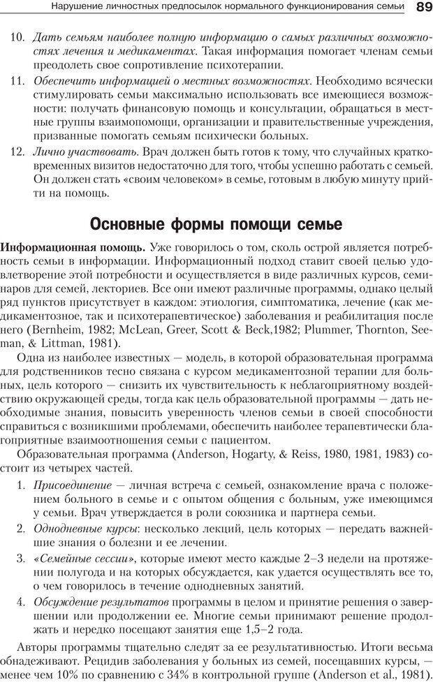 PDF. Психология и психотерапия семьи[4-е издание]. Юстицкис В. В. Страница 85. Читать онлайн
