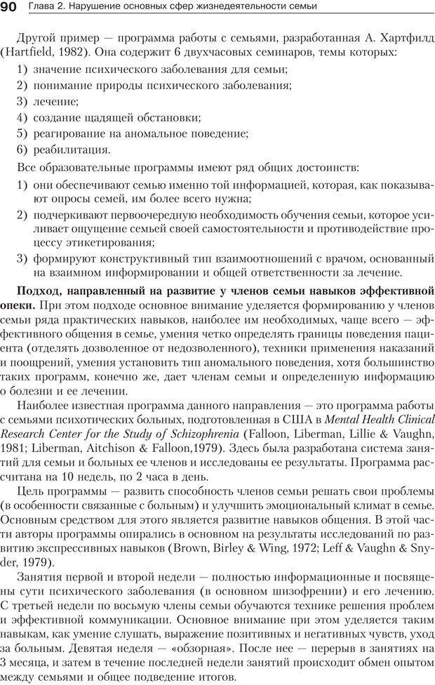 PDF. Психология и психотерапия семьи[4-е издание]. Юстицкис В. В. Страница 86. Читать онлайн