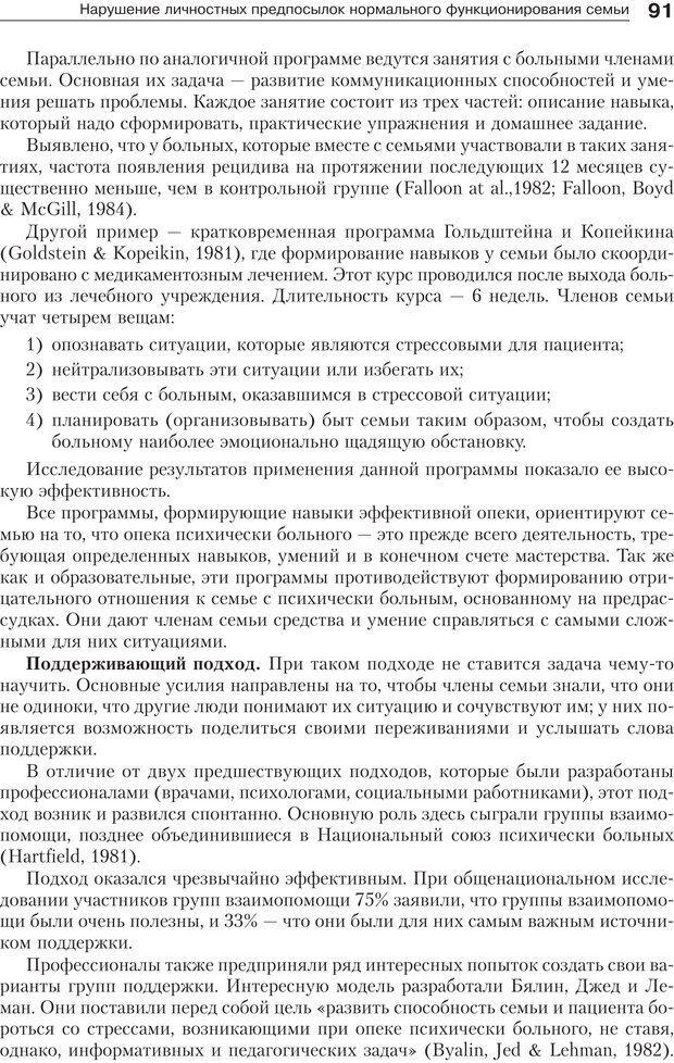 PDF. Психология и психотерапия семьи[4-е издание]. Юстицкис В. В. Страница 87. Читать онлайн