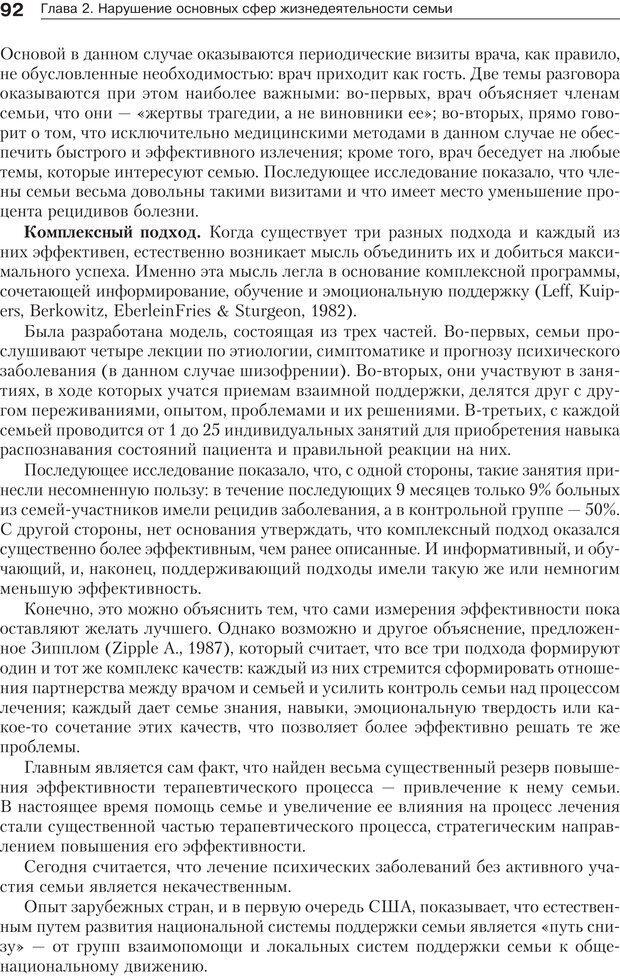PDF. Психология и психотерапия семьи[4-е издание]. Юстицкис В. В. Страница 88. Читать онлайн
