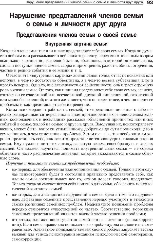 PDF. Психология и психотерапия семьи[4-е издание]. Юстицкис В. В. Страница 89. Читать онлайн