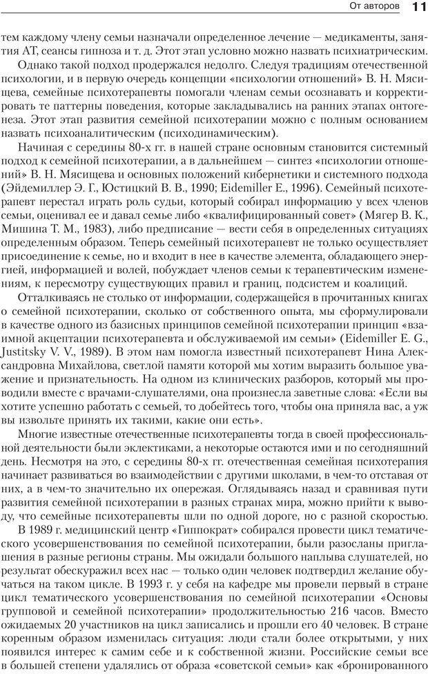 PDF. Психология и психотерапия семьи[4-е издание]. Юстицкис В. В. Страница 9. Читать онлайн