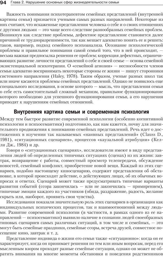 PDF. Психология и психотерапия семьи[4-е издание]. Юстицкис В. В. Страница 90. Читать онлайн