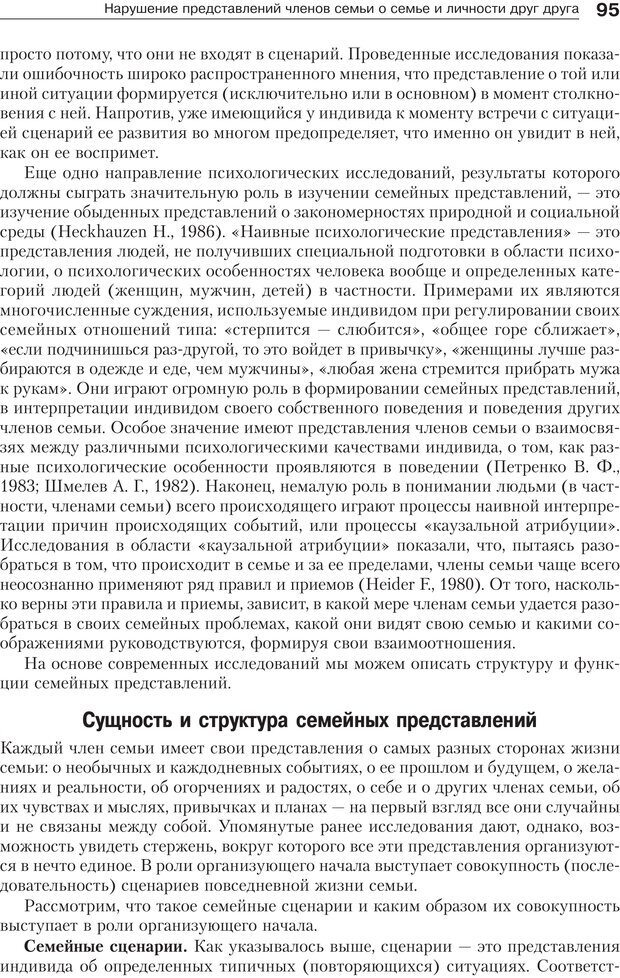 PDF. Психология и психотерапия семьи[4-е издание]. Юстицкис В. В. Страница 91. Читать онлайн