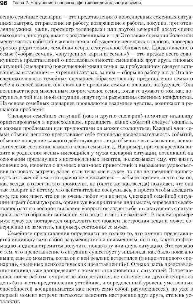 PDF. Психология и психотерапия семьи[4-е издание]. Юстицкис В. В. Страница 92. Читать онлайн