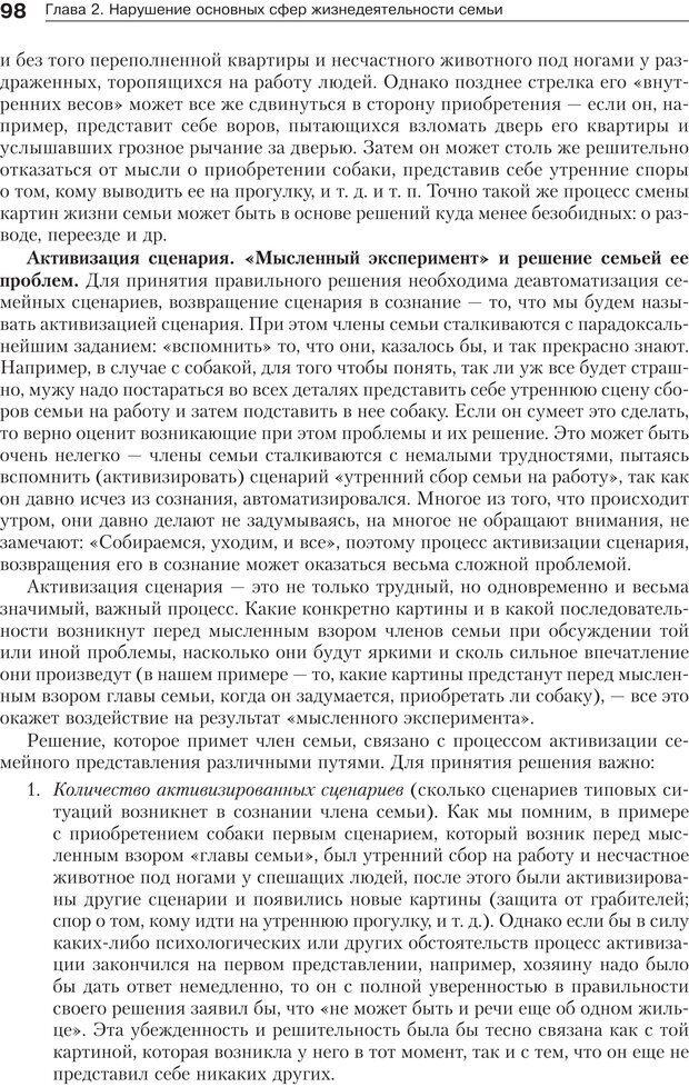 PDF. Психология и психотерапия семьи[4-е издание]. Юстицкис В. В. Страница 94. Читать онлайн