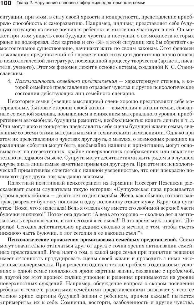 PDF. Психология и психотерапия семьи[4-е издание]. Юстицкис В. В. Страница 96. Читать онлайн