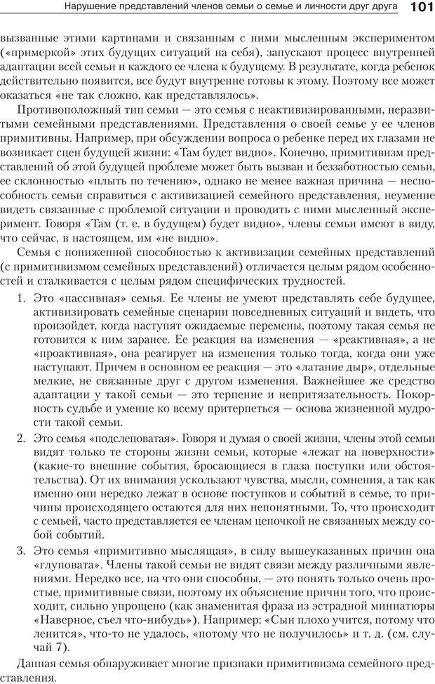 PDF. Психология и психотерапия семьи[4-е издание]. Юстицкис В. В. Страница 97. Читать онлайн