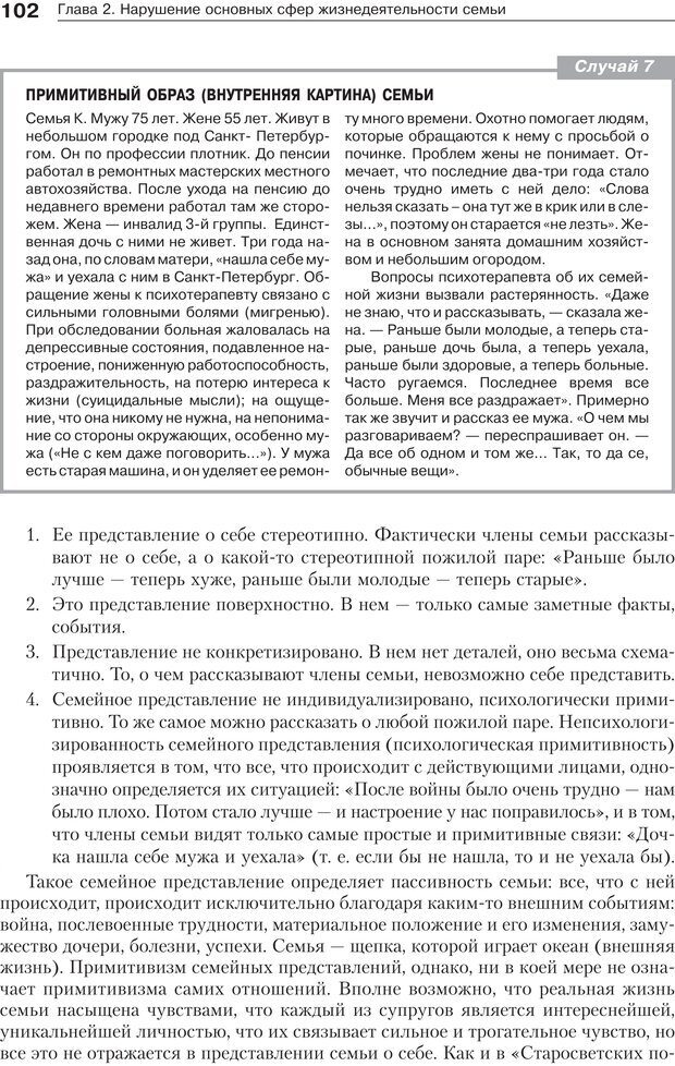 PDF. Психология и психотерапия семьи[4-е издание]. Юстицкис В. В. Страница 98. Читать онлайн