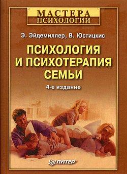 """Обложка книги """"Психология и психотерапия семьи[4-е издание]"""""""