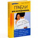 Грабли для молодоженов, Зберовский Андрей