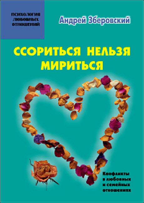 """Обложка книги """"Ссориться, нельзя, мириться! Конфликты в любовных и семейных отношениях"""""""