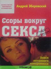 Ссоры вокруг секса или поиск интимного компромисса с мужчинами, Зберовский Андрей
