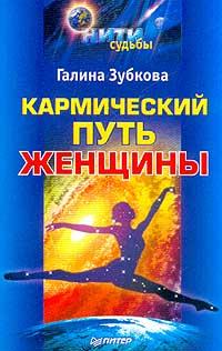 """Обложка книги """"Кармический путь женщины"""""""