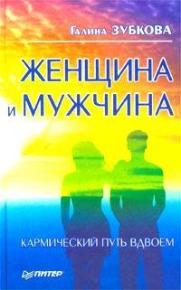 """Обложка книги """"Женщина и мужчина: кармический путь вдвоем"""""""