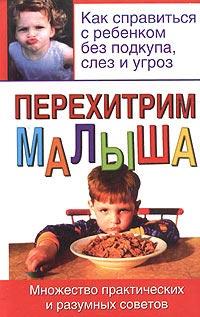 """Обложка книги """"Перехитрим малыша"""""""