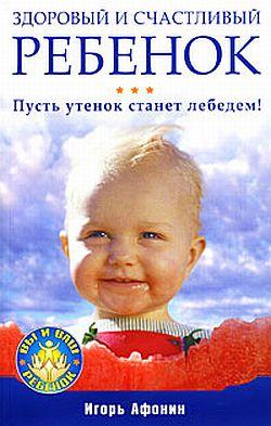 """Обложка книги """"Здоровый и счастливый ребенок. Пусть утенок станет лебедем!"""""""