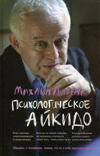 """Обложка книги """"Психологическое айкидо"""""""