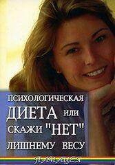 Психологическая диета или скажи «Нет» лишнему весу, Васютин Александр