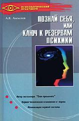 Тайная мудрость подсознания, или Ключи к резервам психики, Алексеев Анатолий
