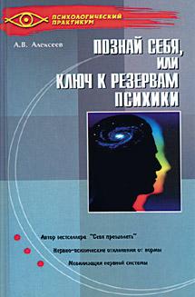 """Обложка книги """"Тайная мудрость подсознания, или Ключи к резервам психики"""""""