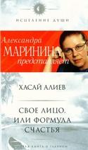 Свое лицо, или Формула счастья, Алиев Хасай