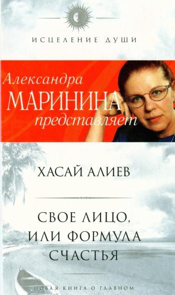 """Обложка книги """"Свое лицо, или Формула счастья"""""""