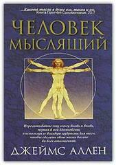 Как человек мыслит (в переводе А. Яшурина), Аллен Джеймс