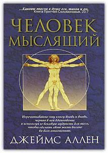 """Обложка книги """"Как человек мыслит (в переводе О. Е. Продан)"""""""