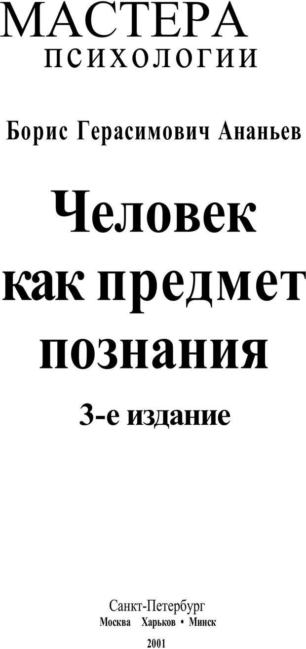 PDF. Человек как предмет познания. Ананьев Б. Г. Страница 1. Читать онлайн