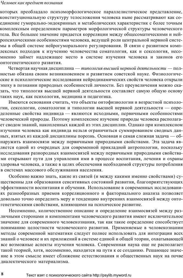 PDF. Человек как предмет познания. Ананьев Б. Г. Страница 10. Читать онлайн