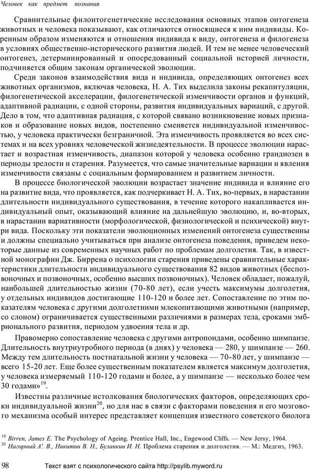 PDF. Человек как предмет познания. Ананьев Б. Г. Страница 100. Читать онлайн