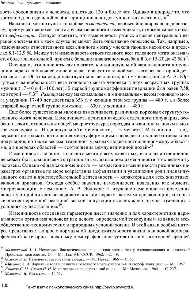 PDF. Человек как предмет познания. Ананьев Б. Г. Страница 102. Читать онлайн