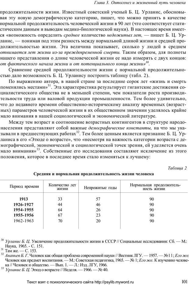 PDF. Человек как предмет познания. Ананьев Б. Г. Страница 103. Читать онлайн