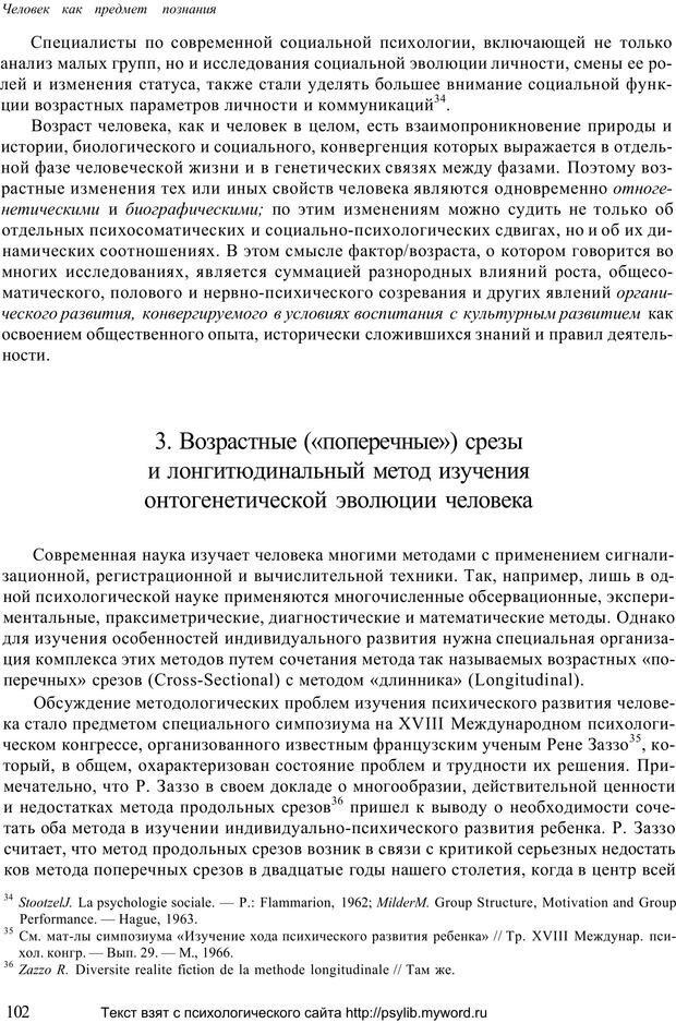 PDF. Человек как предмет познания. Ананьев Б. Г. Страница 104. Читать онлайн
