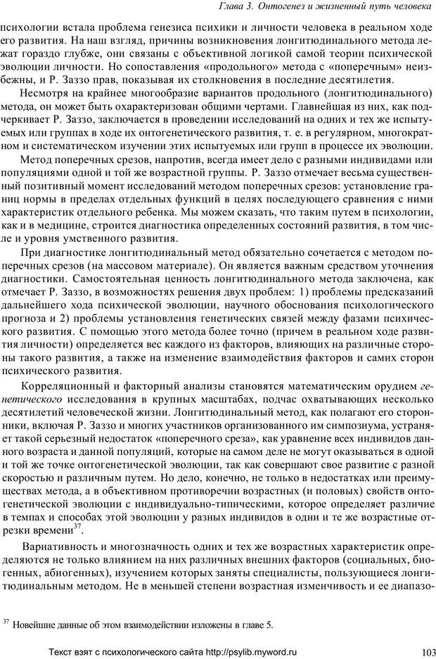 PDF. Человек как предмет познания. Ананьев Б. Г. Страница 105. Читать онлайн