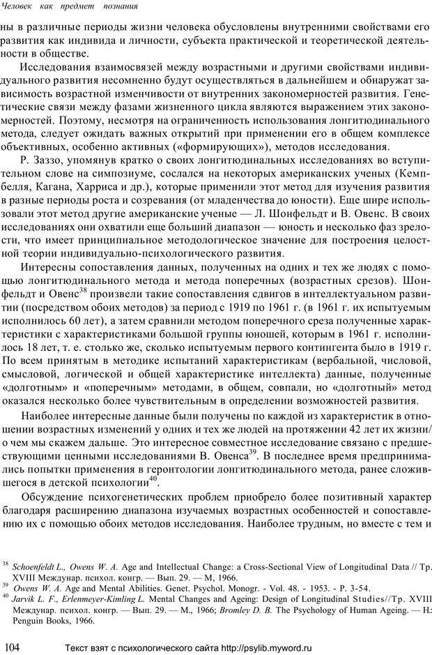 PDF. Человек как предмет познания. Ананьев Б. Г. Страница 106. Читать онлайн