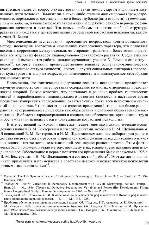PDF. Человек как предмет познания. Ананьев Б. Г. Страница 107. Читать онлайн