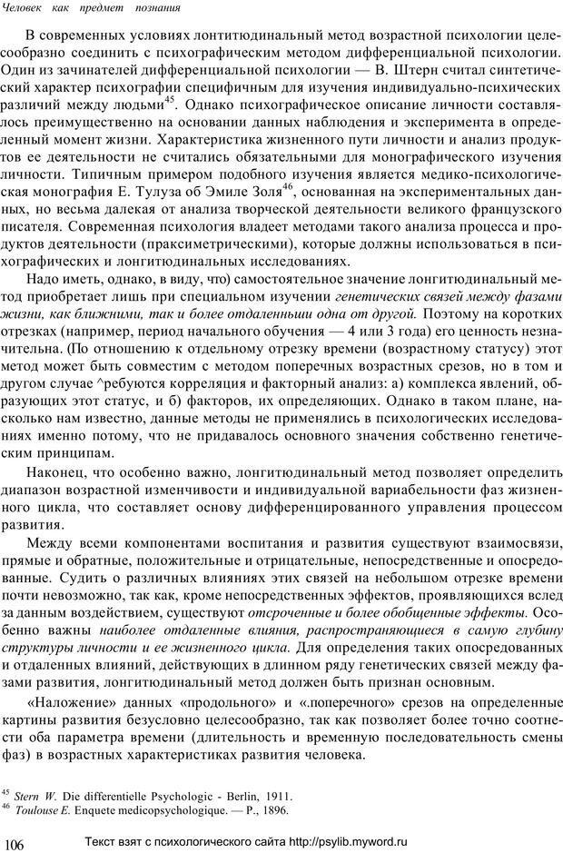 PDF. Человек как предмет познания. Ананьев Б. Г. Страница 108. Читать онлайн