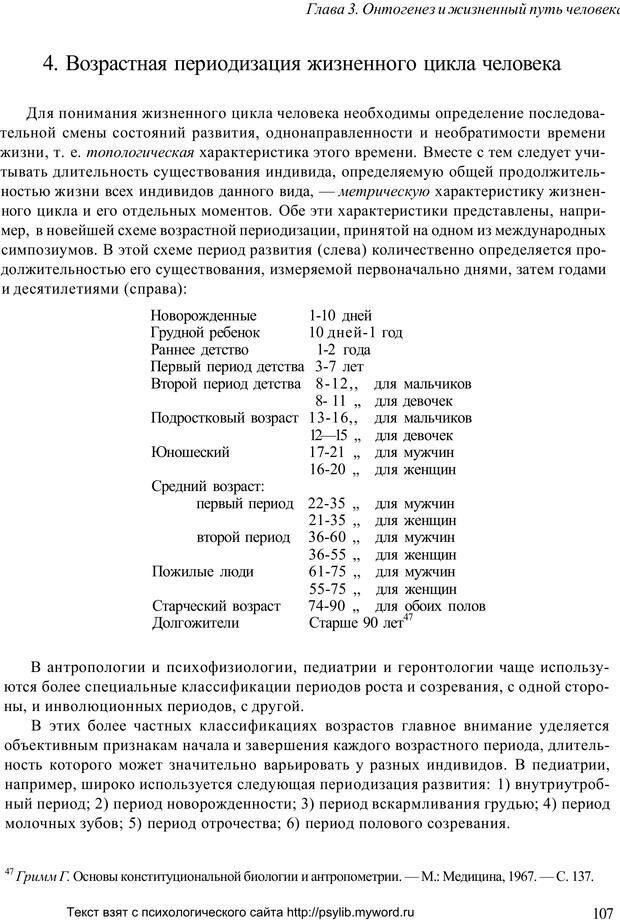 PDF. Человек как предмет познания. Ананьев Б. Г. Страница 109. Читать онлайн