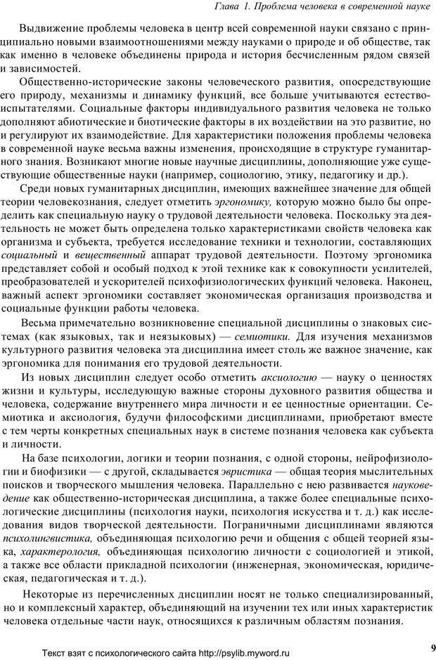 PDF. Человек как предмет познания. Ананьев Б. Г. Страница 11. Читать онлайн